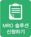 MRO 솔루션 신청