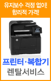 프린터, 복합기 렌탈서비스